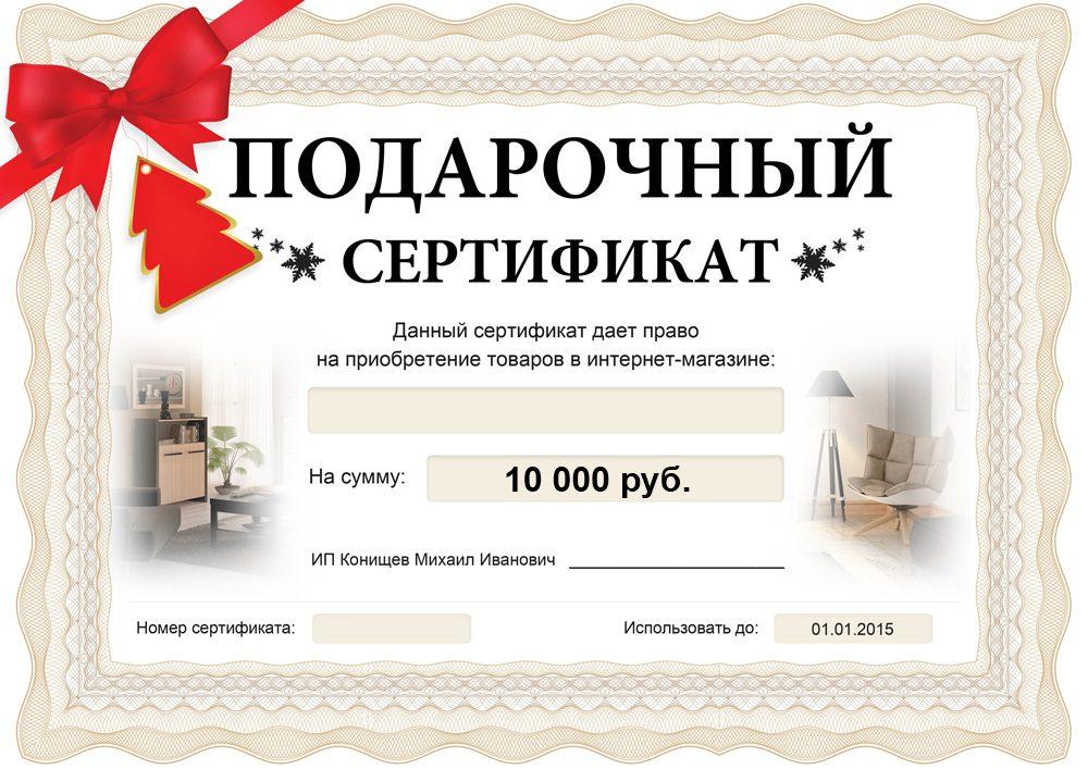 Как сделать сертификат на свою продукцию 529