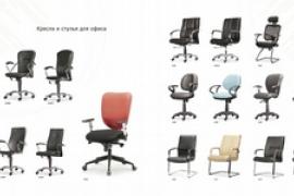 скидка на офисные стулья до 50 %.